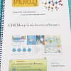 ►สอบเข้าเตรียมอุดม,สอบเข้ามหิดล◄ CHE 6263 เคมีอ.มู ตะลุยโจทย์มหิดลและเตรียมอุดม มีสรุปเนื้อหาและตะลุยโจทย์เคมีเข้าเตรียมอุดมศึกษาและมหิดล เนื้อหาพิมพ์สมบูรณ์ทั้งเล่ม ส่วนโจทย์มีจดเฉลยครบทุกข้อ