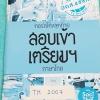 ►พี่หมุย◄ TH 1007 โค้งสุดท้ายสอบเข้าเตรียมอุดม วิชาภาษาไทย เล่มใหม่เอี่ยม ไม่มีรอยขีดเขียน