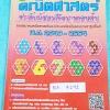 ►ข้อสอบแข่งขัน◄ MA 7291 หนังสือข้อสอบแข่งขันสมาคมคณิตศาสตร์แห่งประเทศไทยในพระบรมราชูปถัมถ์ ระดับชั้น ม.ต้น ปี 2549-2554 มีเฉลย + เฉลยละเอียด แสดงวิธีทำละเอียดครบทุกข้อ ในหนังสือมีเขียนบ้าง หนังสือหายาก ไม่มีตีพิมพ์เพิ่ม ขายเกินราคาปก
