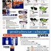 น้ำยาล้าง+ผ้าเช็ดแว่น UVEX +แว่นตาเชื่อม 20 ชุด -Germany+ส่งEMS