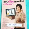►ครูลิลลี่◄ TH A234 แบบเลียนภาษาไทย จากใจครูลิลลี่ สรุปเนื้อหาภาษาไทย มีสูตรท่องจำเฉพาะของครูลิลลี่ จำง่าย ท่องจำแล้วเอาไปใช้สอบได้เลย เนื้อหาพิมพ์ครบถ้วนทั้งเล่ม หนังสือหายาก ไม่มีตีพิมพ์เพิ่ม ขายราคาเกินปก