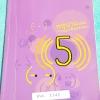 ►พี่แท็ป เอเลเวล◄ MA 1565 คณิตศาสตร์ ม.ต้น เล่ม 5 พหุนามและการแยกตัวประกอบ มีจดบางหน้า จดละเอียด มีเทคนิค ข้อควรรู้ ข้อสังเกตการทำโจทย์มากมาย ในหนังสือมีรวบรวมข้อสอบตะลุยโจทย์การแข่งขันจากสนามสอบดังๆหลายแห่งเช่น เพชรยอดมงกุฎ ข้อสอบทุนหลวง ข้อสอบชิงถ้วยพระ