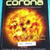►หนังสือสอบเข้าม.4◄ TU 7513 Corona หนังสือสรุปเนื้อหาวิชาวิทยาศาสตร์ ระดับชั้น ม.ต้น เพื่อเตรียมสอบเข้า ม.4 เรียบเรีัยงโดนรุ่นพี่ ร.ร.เตรียมอุดมศึกษา ครอบคลุมเนื้อหาชีววิทยา เคมี ฟิสิกส์ วิทย์กายภาพ ด้านหลังมีแบบทสอบทบทวน มีเฉลย+เฉลยละเอียด หนังสือเล่มใหญ
