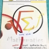 ►ครูพี่ซุปเค◄ SUPK 6319 หนังสือเรียนพิเศษ คอร์สสอบ O-Net A-Net Ent Admission Quata ในหนังสือมีบทต่างๆดังนี้ 1. ลำดับและอนุกรม 2. สถิติ ม.ปลาย 3. สจำนวนเชิงซ้อน 4. เวกเตอร์ 2 มิติ 5. เวกเตอร์ 3 มิติ ในหนังสือมีสรุปเนื้อหา และสูตรสำคัญ จดครบเกือบทั้งเล่ม จด
