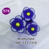 แท่ง Polymer Clay รูปดอกไม้ ลาย 578