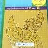 ►ครูลิลลี่◄ TH A561 ภาษาไทย ม.1 เทอม 2 มีจดครบเกือบท้งเล่ม มีสูตรลัด สูตรท่องจำของครูลิลลี่ ท่องจำแล้วนำไปใช้ได้เลย อ่านง่าย หนังสือเล่มหนาใหญ่มาก