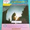 ►หนังสือสอบเข้าม.4◄ TH 7891 หนังสือกวดวิชา สถาบัน GSC วิชาภาษาไทย ฉบับ 1 กวดเข้มเข้า ร.ร.เตรียมอุดมศึกษา เนื้อหาตีพิมพ์สมบูรณ์ แบบฝึกหัดมีจดเฉลยครบเกือบทุกข้อ บางข้อมีเว้นว่างไปบ้าง