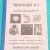 ►GOK◄ SCI 4277 หนังสือเรียนวิทยาศาสตร์ กวดเข้าเตรียมอุดมศึกษา ม.3 มีสรุปเนื้อหา และแบบทดสอบ จดเกินครึ่งเล่ม จดละเอียด