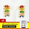 Inspire Jewelry Earing with gold plated 24K & 9gemstones ต่างหูพลอยนพเก้า 2x2.5cm.