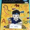 ►พี่หมุยภาษาไทย◄ TH A892 วิชาภาษาไทย ม.ปลาย คอร์สแอดมิชชั่น หลักภาษา และวรรณคดี จดครบเกือบทั้งเล่ม จดด้วยปากกาสี ตั้งใจเรียน พี่หมุยสรุปเนื้อหากระชับและละเอียด พี่หมุยสรุปเนื้อหากระชับและละเอียด มี Tips & Tricks เทคนิคลัด สูตรจำลัดเยอะมาก อ่านเข้าใจง่าย