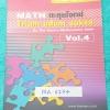 ►เดอะเบรน◄ MA 6174 ตะลุยโจทย์คณิตศาสตร์เข้มข้น เพื่อสอบเข้าเตรียมอุดมศึกษา เล่ม 4 มีสรุปเนื้อหาและสูตรสำคัญ โจทย์แบบฝึกหัดและแนวข้อสอบ หนังสือมีรอยเขียนเล็กน้อย หนังสือมีขนาด 17.2 *24.5 *0.5 ซม.
