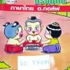 ►อ.กอล์ฟ◄ GO 37079 หลักภาษาไทย ม.ต้น