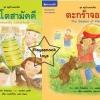SB-053 หนังสือ 1 ชุดมี 2 เล่ม