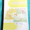 ►อ.ณัฐชัย จุฬา◄ BIO 9527 พื้นฐานชีวะ ม.ต้น Basic Bio ปูพื้นฐานความรู้ในการเตรียมสอบแข่งขันเข้า ร.ร.ที่มีชื่อเสียง ในหนังสือมีสรุปเนื้อหาชีววิทยา ม.ต้น พร้อมโจทย์ทดสอบในแต่ละบท จดครบทั้งเล่ม จดละเอียด *หน้าปกซีดเก่าตามกาลเวลา กระดาษในหนังสือขาวใหม่ทั้งเล่ม