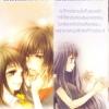 [Bookmark] Rh Negative ความลับของฉันคือรักเธอ