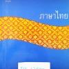 [อ.ลำพูน] TH 12597 คอร์สหลักภาษาไทย ม.ต้น เล่ม 1 ปูพื้นสำหรับ ม.1 - ม.3