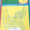 ►ครูลิลลี่◄ TH A560 ภาษาไทย ม.1 เทอม 1 มีจดครบเกือบท้งเล่ม มีสูตรลัด สูตรท่องจำของครูลิลลี่ ท่องจำแล้วนำไปใช้ได้เลย อ่านง่าย หนังสือเล่มหนาใหญ่มาก