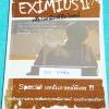 ►สอบเข้าเตรียมอุดม◄ MA 7792 Eximius II เซียนคณิตพิชิตโจทย์ จัดทำโดยโครงการพัฒนาศักยภาพนักเรียนที่มีความสามารถพิเศษทางคณิตศาสตร์ ร.ร.เตรียมอุดมศึกษา ในหนังสือมีแบบทดสอบทั้งหมด 6 ชุด ทุกชุดมีเฉลยละเอียด แสดงวิธีทำอย่างละเอียดทุกข้อ บางข้อเฉลยยาวเต็ม 1 หน้าก