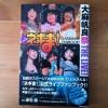 Negima! classmate fanbook! (งานไดมาโฮระไซ) + poster 2 ใบ (มือสองสภาพดี)