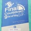 ►ครูพี่แนน Enconcept◄ ENG 6350 หนังสือเรียนวิชาภาษาอังกฤษ Final Countdown 9 วิชาสามัญ ปี 59 มีเทคนิคในการทำข้อสอบเยอะมาก เนื้อหาตีพิมพ์สมบูรณ์ทั้งเล่ม มีเขียนด้วยดินสอเล็กน้อย