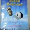 นิยายแปล : สะดุดรักนักสืบ : Susan Donovan