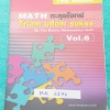 ►เดอะเบรน◄ MA 6171 ตะลุยโจทย์คณิตศาสตร์เข้มข้น เพื่อสอบเข้าเตรียมอุดมศึกษา เล่ม 6 มีสรุปเนื้อหาและสูตรสำคัญ โจทย์แบบฝึกหัดและแนวข้อสอบ จดเกินครึ่งเล่ม จดละเอียดมาก หนังสือมีขนาด 17.2 *24.5 *0.5 ซม.