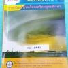 ►GSC◄ SO 6882 หนังสือกวดวิชา สังคมศึกษา กวดเข้มเข้าเตรียมอุดมศึกษา ใหม่เอี่ยม ไม่มีรอยขีดเขียน เนื้อหาตีพิมพ์สมบูรณ์ทั้งเล่ม มีโจทย์แบบฝึกหัด ด้านหลังมีเฉลย ซึ่งมีบทเรียนต่างๆดังนี้ 1. ศาสนา ศีลธรรม จริยธรรม 2. หน้าที่พลเมือง วัฒนธรรม และการดำเนินชีวิต 3.