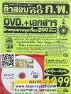DVD ติวสรุป แนวข้อสอบ ภาค ก. สำนักงาน ก.พ.ทุกระดับ ครบทุกเรื่องพร้อมเอกสาร ปี 2560