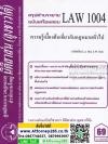 ชีทสรุป LAW 1004 ความรู้เบื้องต้นเกี่ยวกับกฎหมายทั่วไป ม.รามคำแหง (นิติสาส์น ลุงชาวใต้)