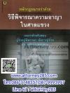 หลักกฎหมายว่าด้วยวิธีพิจารณาความอาญาในศาลแขวง สุริยา ปานแป้น อนุวัฒน์ บุญนันท์