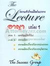 The Lecture ความสำเร็จเหนือคำบรรยาย อาญา เล่ม 1 ภาค 1-2