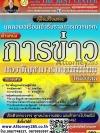 คู่มือ แนวข้อสอบ ตำแหน่งการข่าว สำหรับบุคคลภายนอกสอบเข้า กองบัญชาการกองทัพไทย พร้อมเฉลย