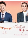 Pre Order / ซีรีย์เกาหลี Divorce Lawyer in Love O.S.T - SBS Drama