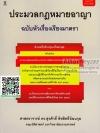 ประมวลกฎหมายอาญา ฉบับหัวเรื่องเรียงมาตรา สุรศักดิ์ ลิขสิทธิ์วัฒนกุล