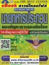 ไฟล์ PDF เจาะแนวข้อสอบ กองทัพไทย นายทหารประทวน วิชาพื้นฐานความรู้ทั่วไป 900 ข้อ พร้อมเฉลยละเอียด