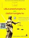 ปริมณฑลแห่งกฎหมายและข้อคิดทางกฎหมาย ประสิทธิ์ โฆวิไลกูล