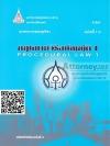 กฎหมายวิธีสบัญญัติ 1 (Procedural Law 1) เล่ม 1 (หน่วยที่ 1-5) ไกรฤกษ์ เกษมสันต์ และคณะ