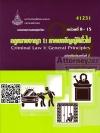 กฎหมายอาญา 1: ภาคบทบัญญัติทั่วไป 41231 เล่ม 2 (หน่วยที่ 8-15) เบญจรัตน์ เนติโพธิ์ อัตตาหกุลและคณะ