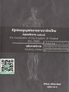 รัฐธรรมนูญแห่งราชอาณาจักรไทย (พุทธศักราช 2560) ฉบับกายวิภาค ธิติพล ศรีประทักษ์