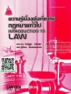 ความรู้เบื้องต้นเกี่ยวกับกฎหมายทั่วไป LAW 1004 วิณัฏฐา แสงสุข ฐิติพร ลิ้มแหลมทอง