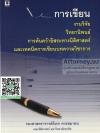 การเขียนงานวิจัย วิทยานิพนธ์ การค้นคว้าอิสระทางนิติศาสตร์และเทคนิคการเขียนบทความวิชาการ ดิเรก ควรสมา