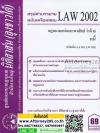ชีทสรุป LAW 2002 กฎหมายว่าด้วย หนี้ ม.รามคำแหง (นิติสาส์น ลุงชาวใต้)