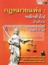 กฎหมายแพ่ง : หลักทั่วไป (มาตรา 4-14) ประสิทธิ์ โฆวิไลกูล