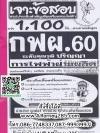 เจาะแนวข้อสอบ กฟผ การไฟฟ้าฝ่ายผลิต วุฒิ ปริญญา 1100 ข้อ เฉลยอธิบายพร้อมวิธีทำ ปี 60