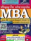 คู่มือ แนวข้อสอบ MBA ปริญญาโท บริหารธุรกิจ ทักษะแนว GMAT และ ความถนัดทางด้านบริหารธุรกิจ