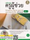เตรียมสอบ ครูผู้ช่วย เล่ม 3 ( วิชาคุณธรรม จริยธรรม อุดมการณ์ และมาตรฐานวิชาชีพ ) ฉบับสมบูรณ์