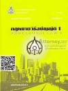 กฎหมายวิธีสบัญญัติ 1 41341 (Procedural Law 1) เล่ม 2 (หน่วยที่ 6-9) ภคพงศ์ วงศ์ศรีภูมิเทศ และคณะ
