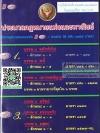 MP3 เสียงตัวบทประมวลกฎหมายแพ่งและพาณิชย์ แก้ไข พ.ศ.2560