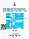 กฎหมายวิธีพิจารณาความอาญา 1 LAW 3006 รชฎ เจริญฉ่ำ