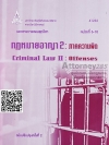 กฎหมายอาญา 2 : ภาคความผิด 41232 เล่ม 2 (หน่วยที่ 6-10) (Criminal Law II : Offenses) อนันต์ ชุมวิสูต